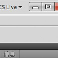 关闭Photoshop CS5右上角CS live的方法